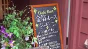 来日本旅行只知道买纪念品?来金泽亲手制作一个金箔纪念品才够酷-亚洲-TravelLin琳时出发