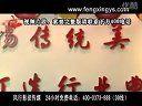 58风行晋中视频广告制作公司传媒电视宣传企业展会招标产品影视片拍摄形象专题.flv