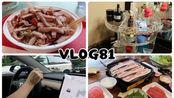 VLOG81||孕21周:日常吃喝采购+淘宝好物分享+两款车载无线充电对比+试驾Tesla+在家烤肉吃。
