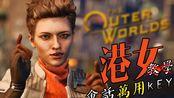 【邵蕓】現代香港女性聊天必殺教學 - The Outer Worlds《天外世界》