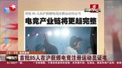 新闻晨报:首批85人在沪获颁电竞注册运动员证书