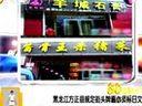 黑龙江方正县规定街头牌匾必须标日文遭质疑 20110804 第一时间