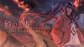 【澪萱Asuka】砂の惑星【2019自生贺|HBD TO ME】