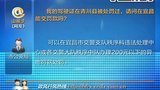 20140522微播大宜昌—民生帮办:异地处罚能在本地交罚款吗?