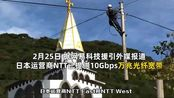 月费380元,日本推出10Gbps万兆宽带,应对冬奥会需求!
