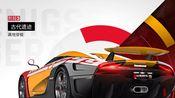 【狂野飙车9】J50一星 科尼塞克统治第三阶段 01分15秒083自动跑法