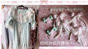 【鹿娃娃】2.lolita手作花baby anp葬夜配套小物