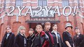[台灣舞團翻跳] SUPER JUNIOR '2YA2YAO!' Dance Cover by ReName from Taiwan