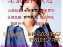 廊坊到安徽省合肥市货运专线物流公司010-60243667
