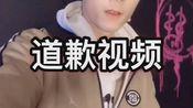 陈野的道歉视频。