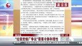 """新京报:""""垃圾焚烧厂争议""""需要冷静和理性[看东方]"""