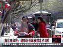 南京市政府:建邺区死麻雀样本已送检 [东方新闻]