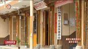 [云南新闻联播]德钦县阿墩子社区:党员服务社区形成制度 促进多民族团结和谐