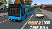 【青叶君】新车仪表突发故障~omsi2巴士模拟安妮斯潘尼克202路part1