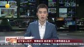 辽宁省人社厅:假期延长 延迟复工 工资待遇这么办
