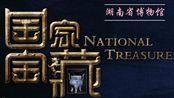 【小生练字】《国家宝藏之湖南省博物馆》看国宝前世传奇,听国宝今生故事,显中华文化自信!