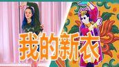 [蓝发小姐姐littlesiha] My New Swag(我的新衣) by VAVA Ft. Ty. & 王倩倩 舞力全开JustDance 2020
