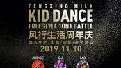 #风行生活-少儿街舞比赛Freestyle 1on1 #2019.6.29-30