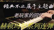 【DNF】【钢琴】赫顿玛尔+月光酒馆 三首连弹,我的青春又回来了