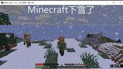 [我的世界]Minecraft下雪了!和小伙伴一起玩真好!你也想玩吗?加入我们吧!(附下载地址)