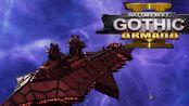 哥特舰队2阿玛达-混沌战役 第二十七期