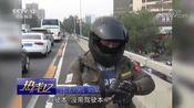 [热线12]北京:民警查处三环主路多辆摩托车违法行为