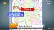 [湖南新闻联播]解读泸溪教育样本