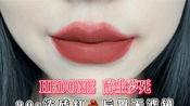 【无滤镜试色】HEDONE醉生梦死 90s的绝美复古红唇