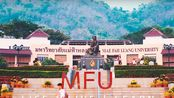 皇太后大学在校学习风貌 MFU Happy Learning - Mae Fah Luang University, Chiang Rai, Thailand