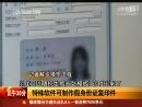 特殊软件可制作假身份证复印件[高清版]