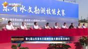 第七届山东省水文勘测技能大赛在潍坊市举行