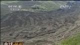 [中国新闻]全球快报 美国警方公布科罗拉多州西部泥石流航拍视频