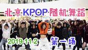 【TheMaze】北京KPOP随机舞蹈2019.11.2 (第一场) 万圣节妖魔鬼怪的热舞你看到了谁?随放谁跳/随唱随跳