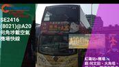[香港巴士][載空氣去機場,thx]城巴機場快線 SE2416@A20 紅磡站機場