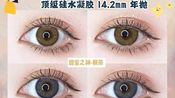 【uni美瞳自制】秋冬季节适合搭配的美瞳之14.2mm篇!多色分享硅水凝胶年抛系列