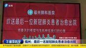 福建:福州、厦门、南平、三明、龙岩五市患者清零 平潭保持零确诊