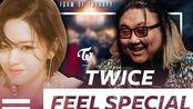 """【Reaction】专业制作人大叔看TWICE - """"Feel Special"""" MV"""