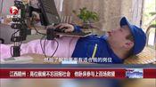 [超级新闻场]江西赣州:高位截瘫不忘回报社会 他卧床参与上百场救援