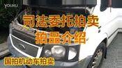 上海市公拍中心司法委托拍卖拍品简介 - - 沪E69705 全顺—在线播放—优酷网,视频高清在线观看
