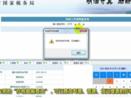 虚拟网上报税-学生端-3.4抄税信息查询