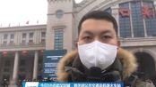 直击汉口火车站:武汉10点封城 不少人最后一刻离开武汉