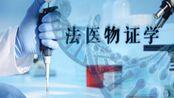 【贵州医科大学】法医物证学 |刑侦|法医|黄江