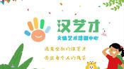 """汉艺才拼音第二课:认识单韵母""""o""""的读音及规范书写"""