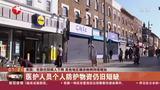 英国:伦敦住院病人下降 其他地区确诊病例持续增加