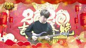 吉他春晚节目展播之魔菇音乐漳州李超 James Franco