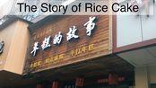 浙江宁波慈溪|年糕的故事|柔柔糯糯的年糕饺,宁波人记忆里的味道