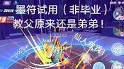【崩坏三/正常向】一jio25w???终极区教父再度3w+出分!