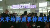 2月8日:湖南省企业复工时间临近,永州市东安县火车东站的旅客开始排队了