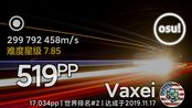 Vaxei丨519pp 96.84%1X #1丨antiPLUR - Speed of Link [299 792 458m/s]