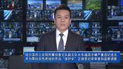 [全省新闻联播]哈尔滨市公安局刑事侦查支队副支队长车福滨涉嫌严重违纪违法